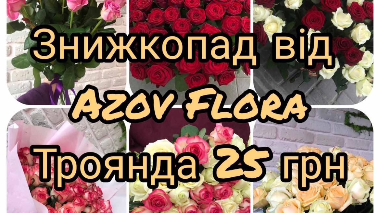 Акційні позиції від Azov Flora